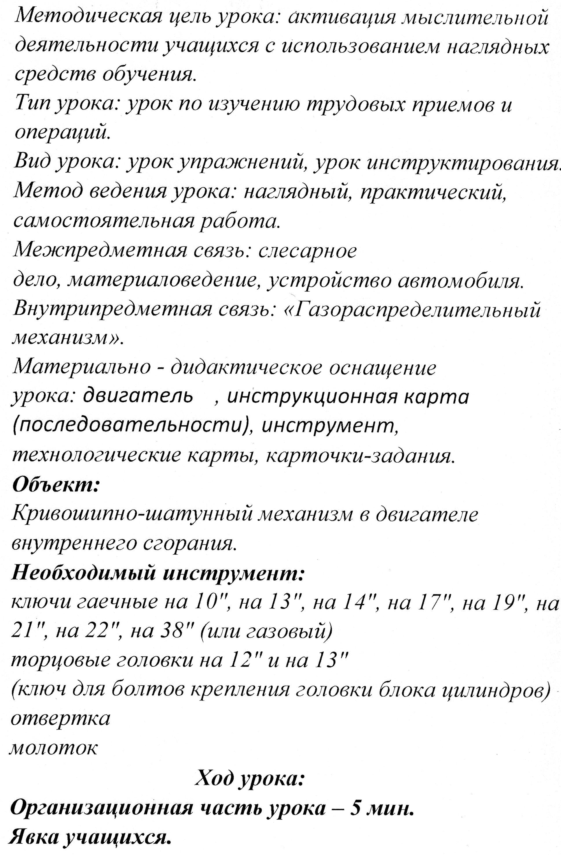 C:\Users\Василий Мельченко\Pictures\img578.jpg