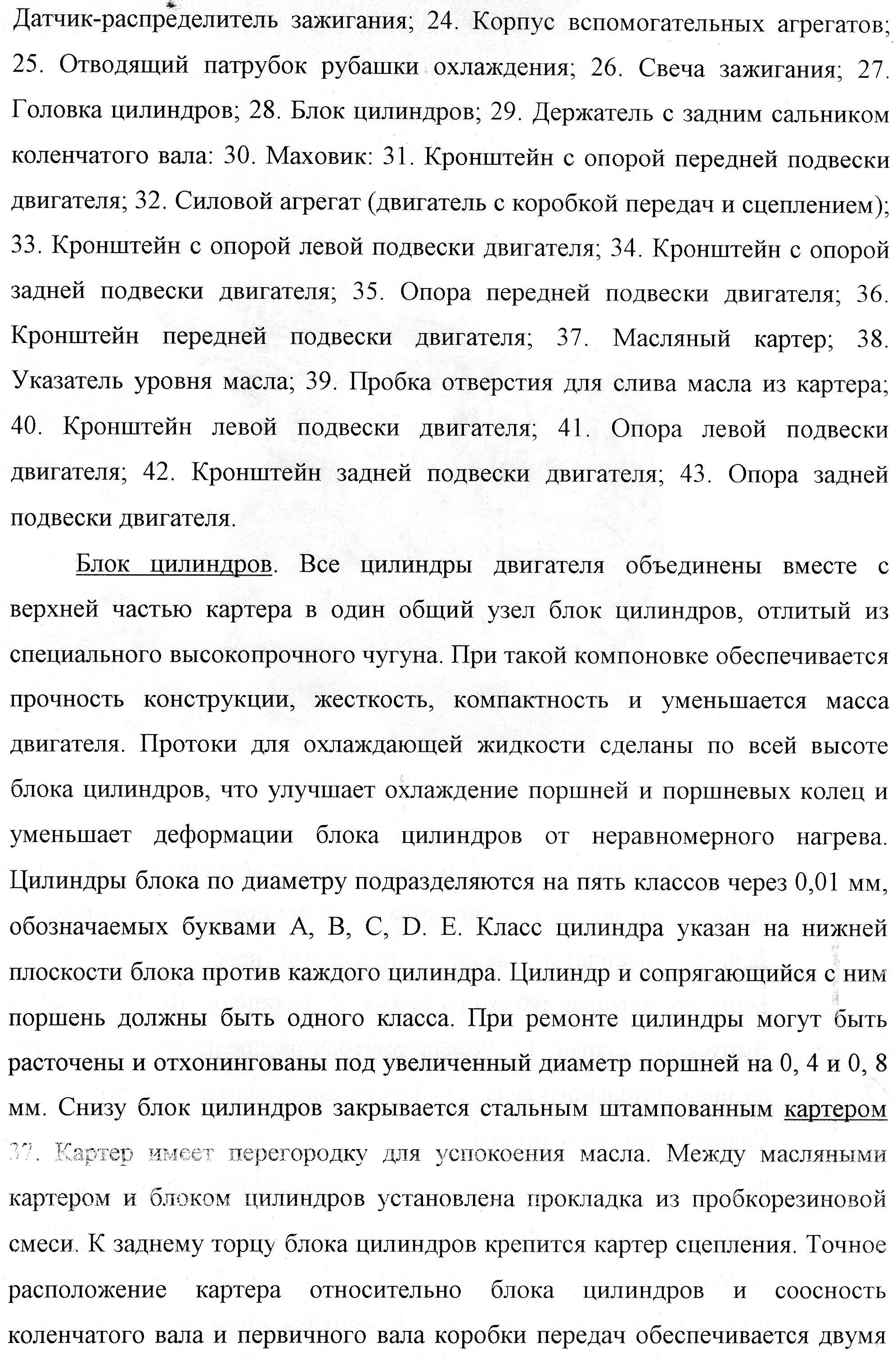 C:\Users\Василий Мельченко\Pictures\img597.jpg