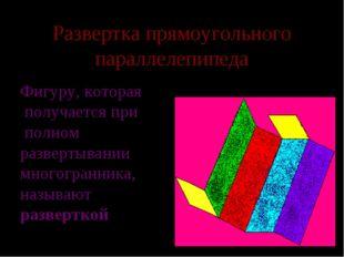 Развертка прямоугольного параллелепипеда Фигуру, которая получается при полно