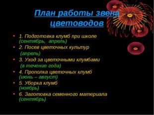 План работы звена цветоводов 1. Подготовка клумб при школе (сентябрь, апрель)