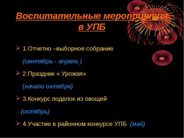 Воспитательные мероприятия в УПБ 1.Отчетно –выборное собрание (сентябрь - апр...