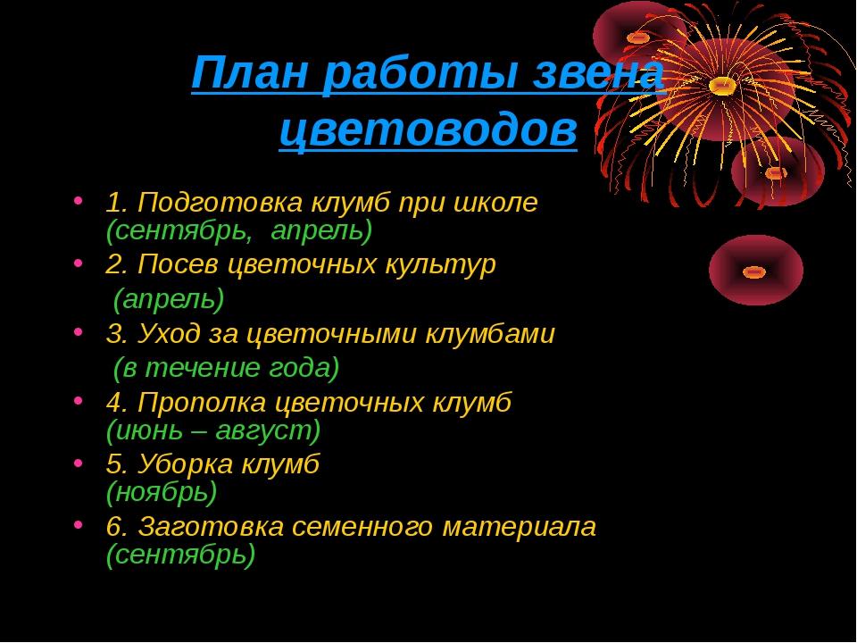 План работы звена цветоводов 1. Подготовка клумб при школе (сентябрь, апрель)...