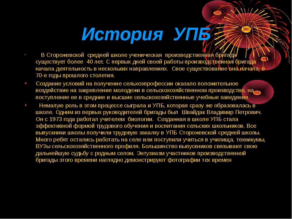 История УПБ В Сторожевской средней школе ученическая производственная бригада...