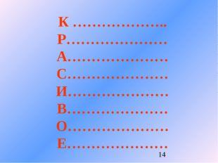 К ……………….. Р………………… А………………… С………………… И………………… В………………… О………………… Е…………………