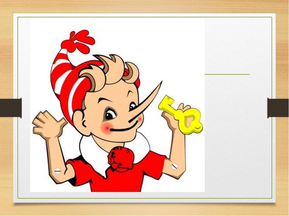С Букварем шагает в школу Деревянный мальчуган. - Кто же это?