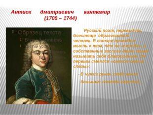 Антиох дмитриевич кантемир (1708 – 1744) Русский поэт, переводчик, блестяще