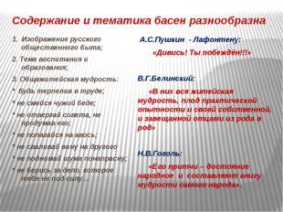 Содержание и тематика басен разнообразна А.С.Пушкин - Лафонтену: «Дивись! Ты