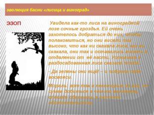 эволюция басни «лисица и виноград» ЭЗОП Увидела как-то лиса на виноградной ло