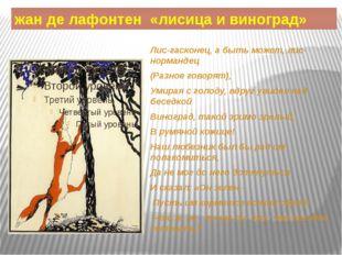 жан де лафонтен «лисица и виноград» Лис-гасконец, а быть может, лис- норманде