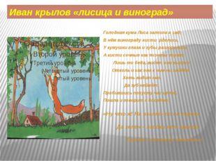 Иван крылов «лисица и виноград» Голодная кума Лиса залезла в сад; В нём виног