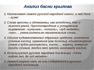 Анализ басни крылова 1. Напоминает сюжет русской народной сказки: в ней Лиса