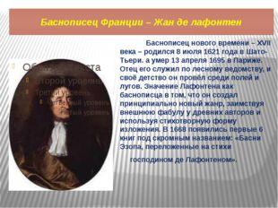 Баснописец Франции – Жан де лафонтен Баснописец нового времени – XVII века –