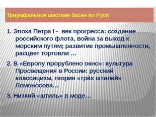 Триумфальное шествие басен по Руси 1. Эпоха Петра I - век прогресса: создание