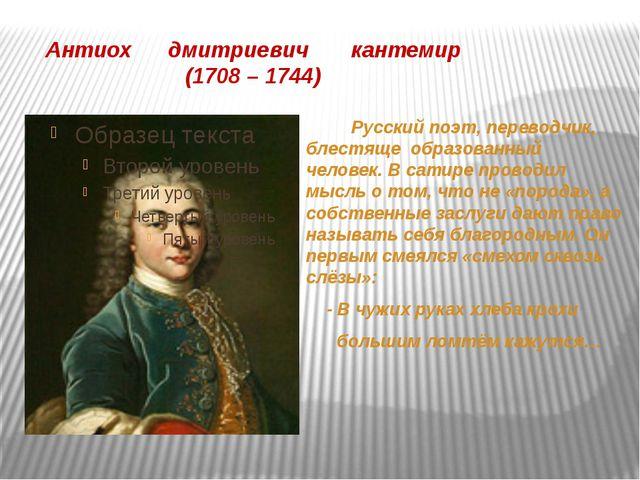 Антиох дмитриевич кантемир (1708 – 1744) Русский поэт, переводчик, блестяще...