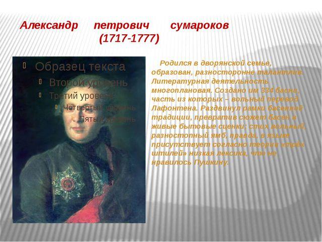Александр петрович сумароков (1717-1777) Родился в дворянской семье, образов...