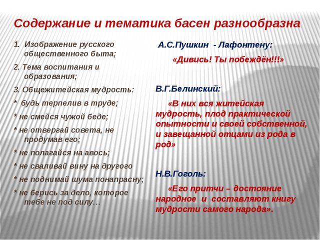 Содержание и тематика басен разнообразна А.С.Пушкин - Лафонтену: «Дивись! Ты...