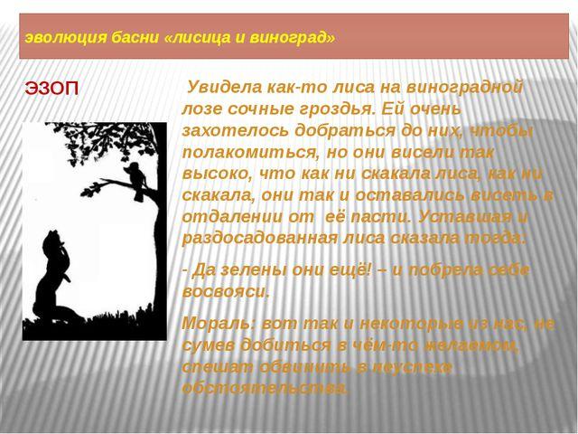 эволюция басни «лисица и виноград» ЭЗОП Увидела как-то лиса на виноградной ло...