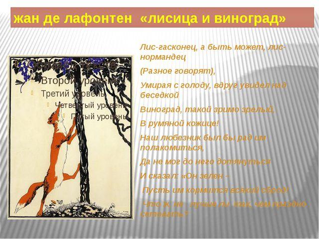 жан де лафонтен «лисица и виноград» Лис-гасконец, а быть может, лис- норманде...