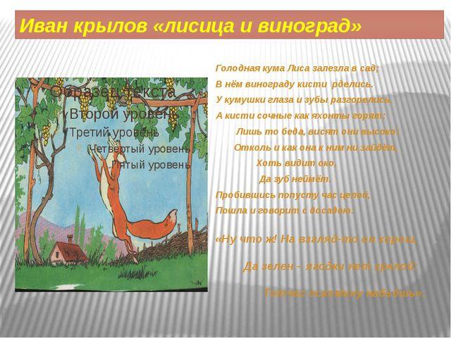 Иван крылов «лисица и виноград» Голодная кума Лиса залезла в сад; В нём виног...