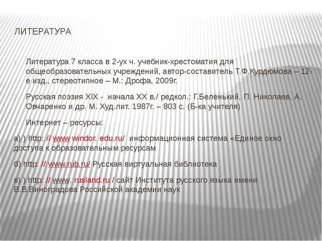 ЛИТЕРАТУРА Литература 7 класса в 2-ух ч. учебник-хрестоматия для общеобразова...