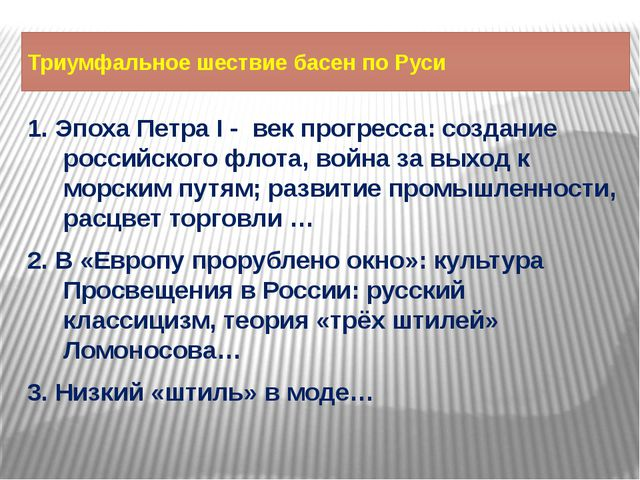 Триумфальное шествие басен по Руси 1. Эпоха Петра I - век прогресса: создание...
