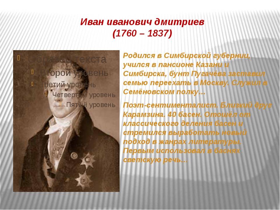 Иван иванович дмитриев (1760 – 1837) Родился в Симбирской губернии, учился в...