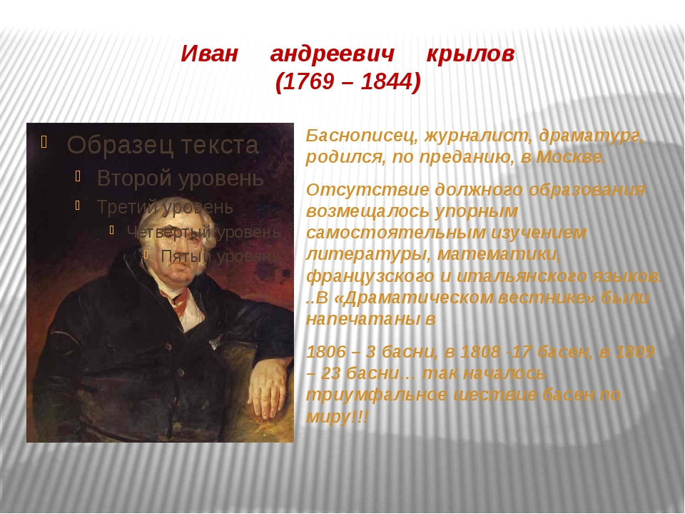Иван андреевич крылов (1769 – 1844) Баснописец, журналист, драматург, родился...