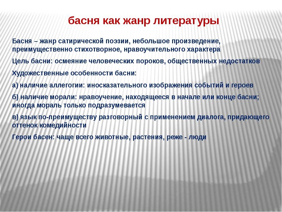 басня как жанр литературы Басня – жанр сатирической поэзии, небольшое произве...