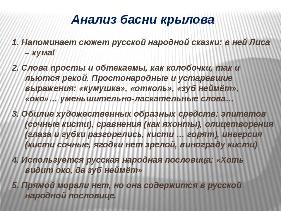 Анализ басни крылова 1. Напоминает сюжет русской народной сказки: в ней Лиса...