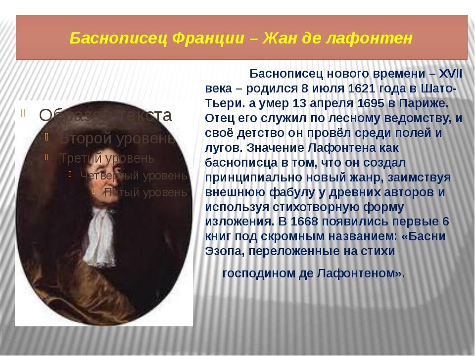 Баснописец Франции – Жан де лафонтен Баснописец нового времени – XVII века –...