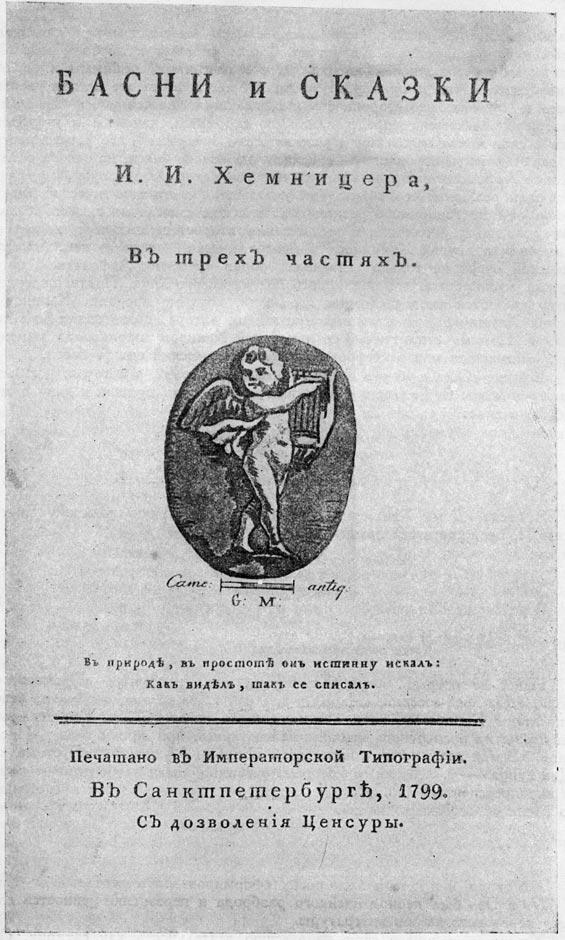 И. И. Хемницер. Басни и сказки. Титульный лист, изд. 1799 г.