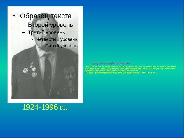 Качкышев Тимофей Мырмыевич родился 1924 году в с. Верх-Ануй. Закончил семь к...