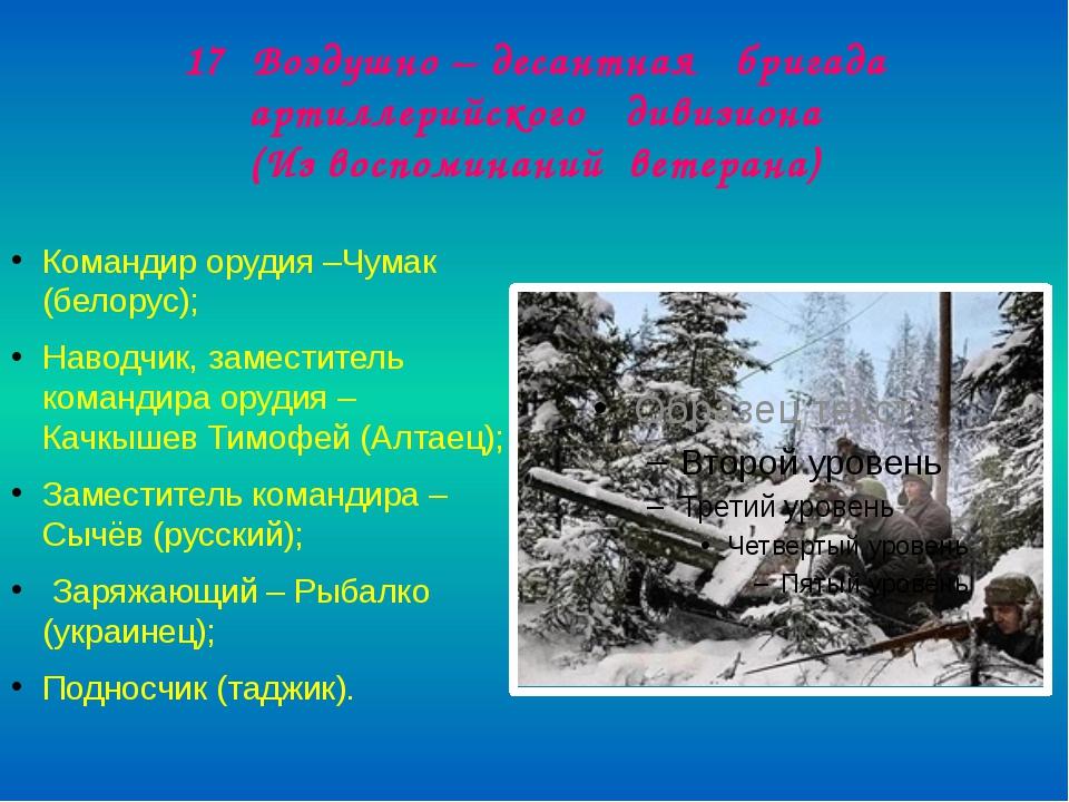 17 Воздушно – десантная бригада артиллерийского дивизиона (Из воспоминаний ве...