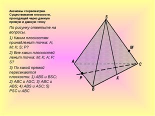 Аксиомы стереометрии Существование плоскости, проходящей через данную прямую