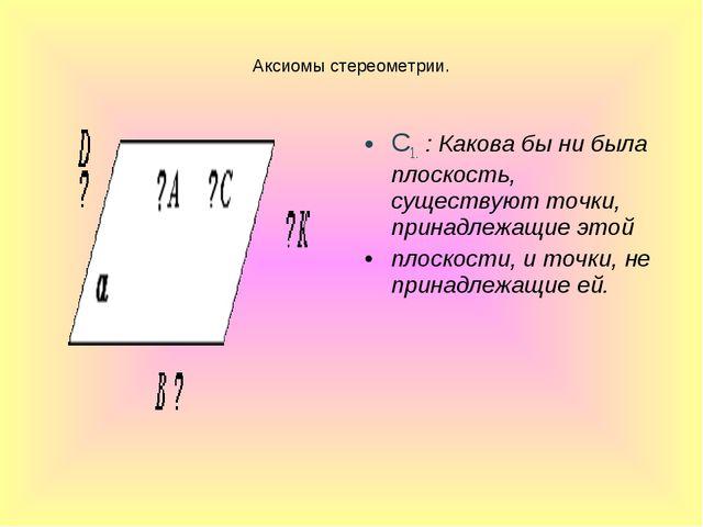 Аксиомы стереометрии. С1. : Какова бы ни была плоскость, существуют точки, пр...