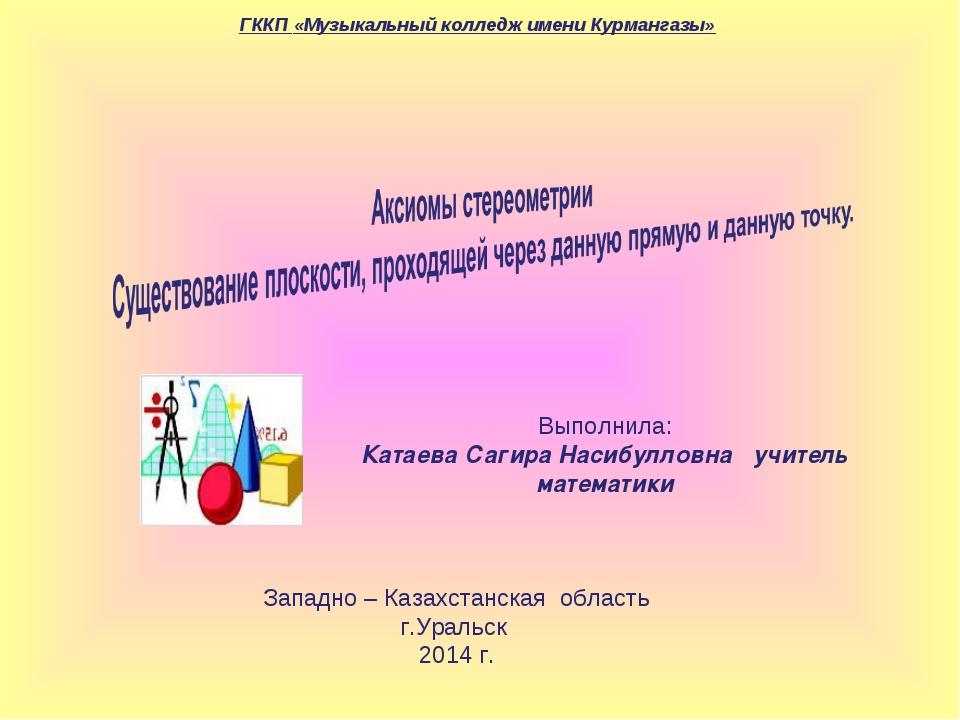 Выполнила: Катаева Сагира Насибулловна учитель математики Западно – Казахста...