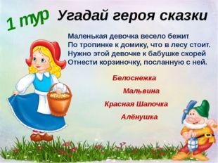 1 тур Угадай героя сказки Маленькая девочка весело бежит По тропинке к домик