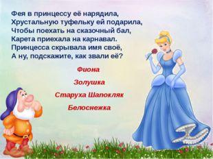 Фея в принцессу её нарядила, Хрустальную туфельку ей подарила, Чтобы поехать
