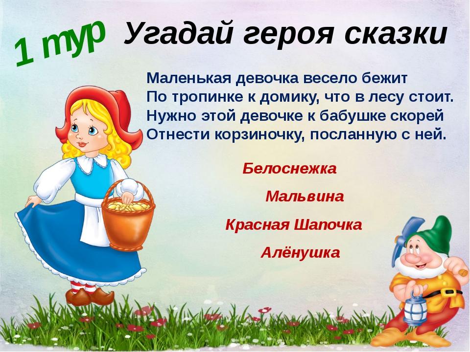 1 тур Угадай героя сказки Маленькая девочка весело бежит По тропинке к домик...