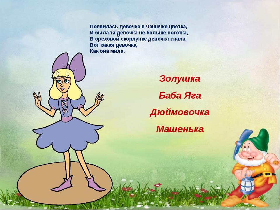 Появилась девочка в чашечке цветка, И была та девочка не больше ноготка, В ор...