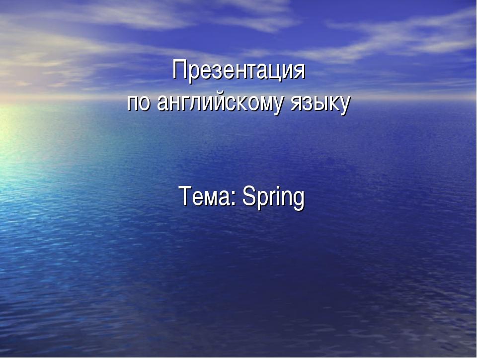 Презентация по английскому языку Тема: Spring