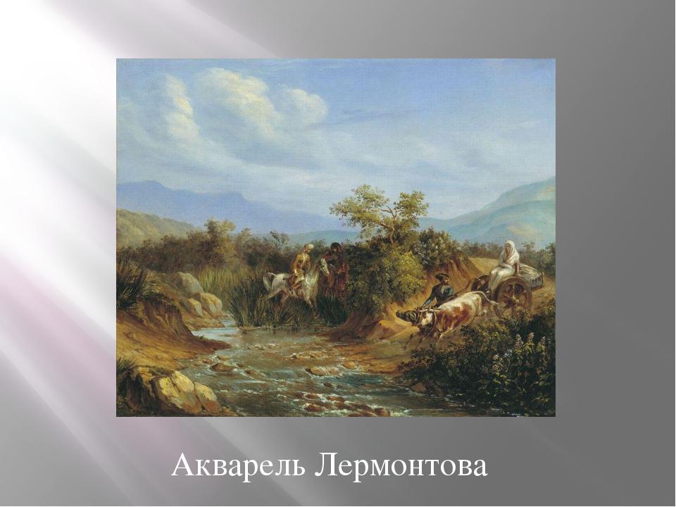 Акварель Лермонтова