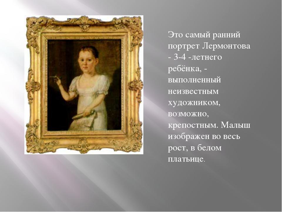 Это самый ранний портрет Лермонтова - 3-4 -летнего ребёнка, - выполненный неи...