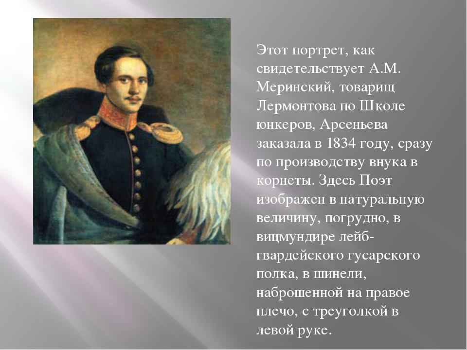 Этот портрет, как свидетельствует А.М. Меринский, товарищ Лермонтова по Школе...