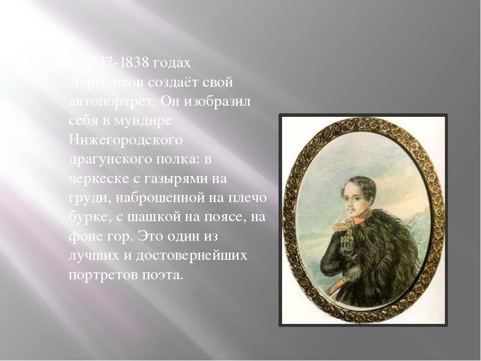 В 1837-1838 годах Лермонтов создаёт свой автопортрет. Он изобразил себя в му...