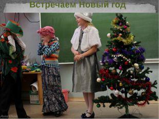 Встречаем Новый год
