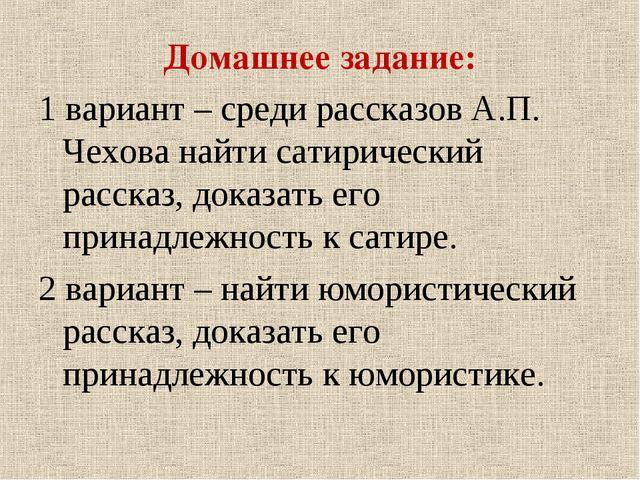 Домашнее задание: 1 вариант – среди рассказов А.П. Чехова найти сатирический...