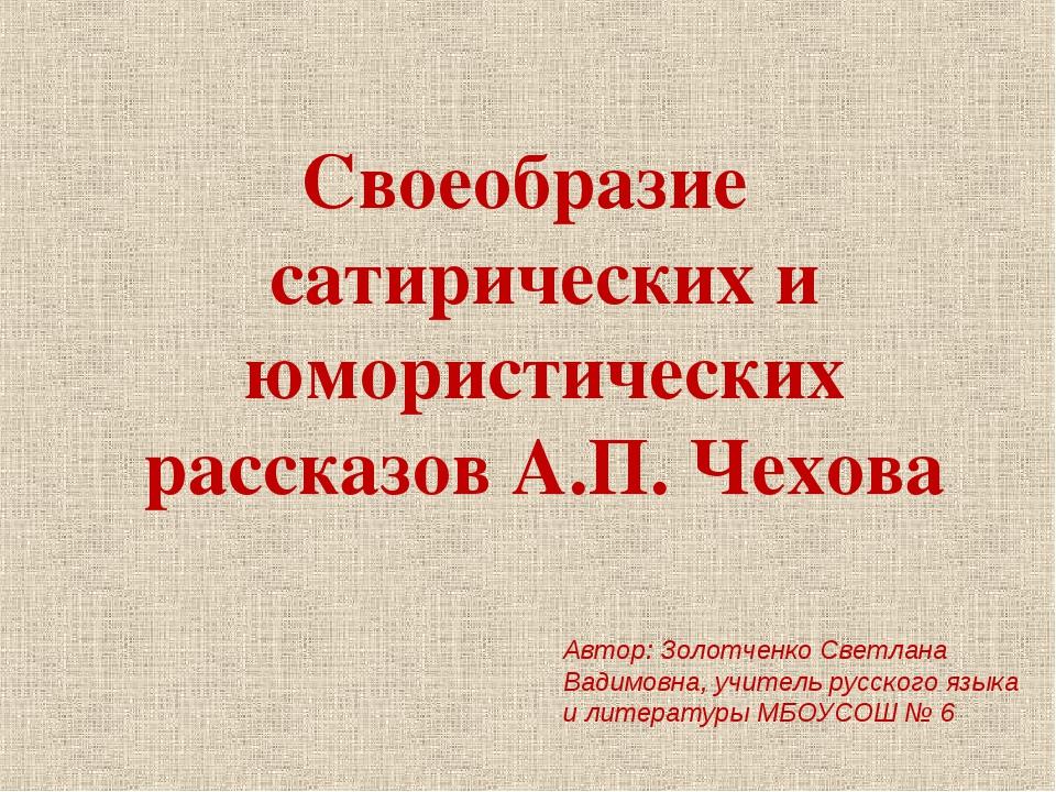 Своеобразие сатирических и юмористических рассказов А.П. Чехова Автор: Золотч...
