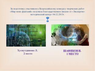 За подготовку участников к Всероссийскому конкурсу творческих работ «Мир моих