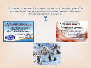 За подготовку участника к Всероссийскому конкурсу творческих работ «Так встре